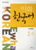 이화 한국어 1-2(일본어판)(MP3 파일포함)