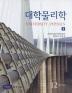 대학물리학 세트(12판)(전2권)