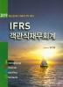 IFRS 객관식 재무회계(2019)(10판)(전2권)