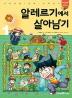 알레르기에서 살아남기. 1(서바이벌 만화 과학상식 시리즈)