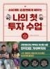 나의 첫 투자 수업. 2: 투자편(슈퍼개미 김정환에게 배우는)