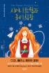 시어니 트윌과 종이 심장(시어니 트윌과 마법 시리즈 1)