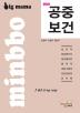 공중 보건(2019)(빅 마마)(개정판)
