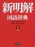[해외]新明解國語辭典 小型版