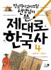 제대로 한국사. 4: 세계 속의 코리아(전국역사교사모임 선생님이 쓴)