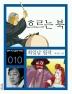 흐르는 북(만화로 보는 한국문학 대표작선 10)