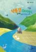 낙동강 1300리, 굽이굽이 아름다운 물길 여행(아롬중학년문고)