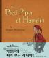 하멜른의 피리 부는 사나이(The Pied Piper of Hamelin)