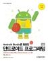 Android Studio를 활용한 안드로이드 프로그래밍(5판)(IT CookBook 276)