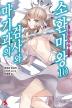 마기과의 검사와 소환마왕. 10(S노벨(S Novel))
