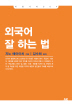 외국어 잘 하는 법(이와나미 4)