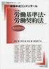 [보유]勞動基準法.勞動契約法 第2版