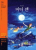 피터팬(350WORDS GRADE. 1)(CD1장포함)(YBM READING LIBRARY 6)