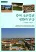 중국 조선족의 생활과 민속(해외한민족연구총서 5)