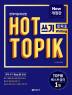 핫 토픽 HOT TOPIK 2: 쓰기(개정판)