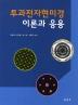 투과전자현미경 이론과 응용