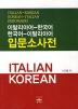 이탈리아어-한국어 한국어 이탈리아어 입문소사전