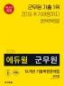 행정법 14개년 기출복원문제집(군무원)(2020)(에듀윌)