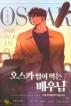 오스카 씹어 먹는 배우님. 9