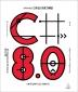 시작하세요! C# 8.0 프로그래밍(위키북스 프로그래밍 & 프랙티스 시리즈 21)