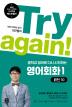 중학교 영어로 다시 시작하는 영어회화. 1: 패턴50(Try again!)