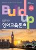 영어교육론. 4(2019)(부분개정판)(Build-up)