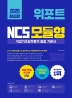 NCS 모듈형 직업기초능력평가 통합 기본서(2020)(위포트)
