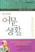 한국인의 어문 생활(심재기 교수 산문선 5)