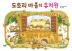 도토리 마을의 유치원(웅진 세계 그림책 146)(양장본 HardCover)