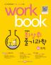 중학 화학 워크북(안쌤의 최상위 줄기과학)