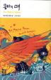 몰타의 매(열린책들 세계문학 63)(양장본 HardCover)