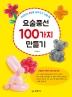 요술풍선 100가지 만들기