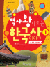 역사 왕이 되는 한국사 이야기. 1(왕이 되는 시리즈 3)
