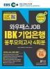 IBK기업은행 봉투모의고사 4회분(2019 하반기)(EBS 와우패스 JOB)