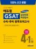 GSAT 삼성직무적성검사 수리 추리 봉투모의고사 4+1회(2020 하반기)(에듀윌)