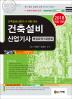 건축설비산업기사 핵심요약 과년도(2018)(개정판 13판)(과년도 시리즈)