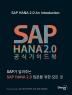 SAP HANA 2.0 공식 가이드북
