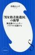 [보유]「男女格差後進國」の衝擊 無意識のジェンダ-.バイアスを克服する