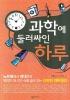 과학에 둘러싸인 하루(살림청소년 융합형 수학과학총서 시리즈)