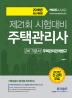 주택관리사 2차 기본서 주택관리관계법규 기본서(2018)(개정판)
