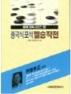 중국식 포석 필승작전(NHK 바둑시리즈 6)