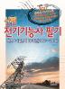 전기기능사 필기(2017)(신편)(CD1장포함)