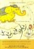 노란 코끼리