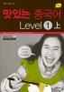 맛있는 중국어 Level. 1(상)(New)(CD1장포함)(맛있는 중국어 회화 시리즈 1)