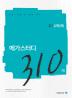 고등 수학(하)310제 고1(2019)(메가스터디 N 제)