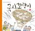 국시꼬랭이(잃어버린 자투리 문화를 찾아서)(DVD1장포함)(국시꼬랭이 동네 20)