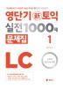 ���ܱ� ������ ���� 1000��. 1 LC(������)