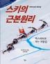 스키의 근본원리