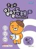우공비 일일독해 6단계(2019)