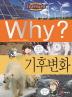 Why? 기후 변화(초등과학학습만화 71)